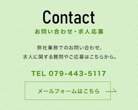 contact_banner_half