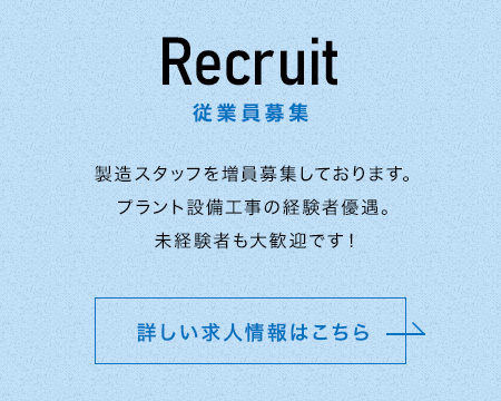 recruit_banner_half