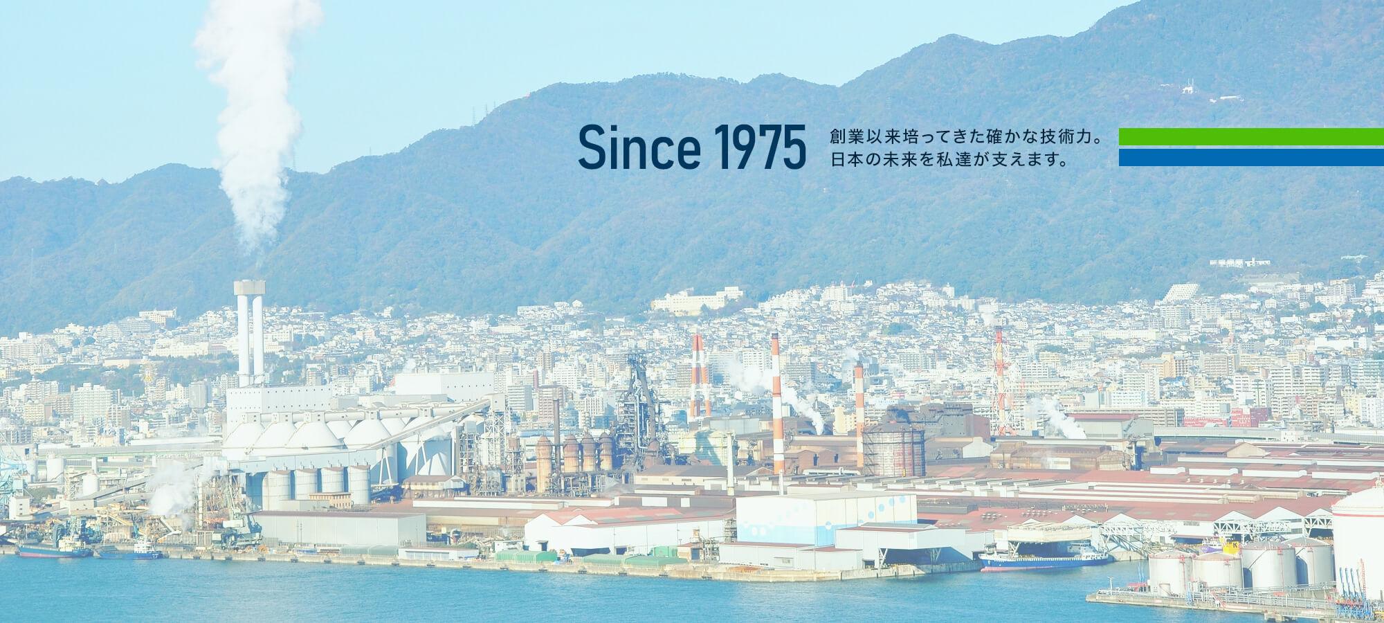 創業以来培ってきた確かな技術力 日本の未来を私達が支えます
